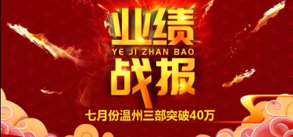恭喜溫州三部七月份當月總業績突破40萬??!