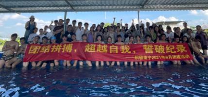 中企動力南寧分公司2021年6月團建活動