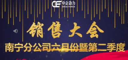 中企動力南寧分公司2021半年度銷售表彰大會
