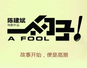 H5動感電影宣傳海報