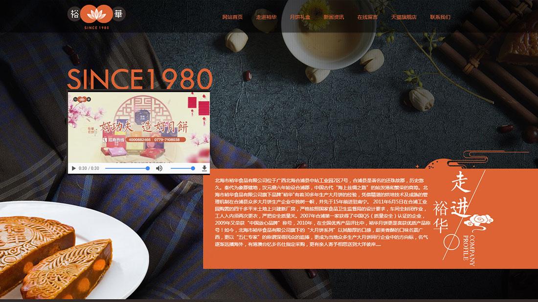 食品餐飲網站案例
