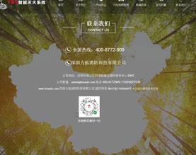深圳力拓消防科技有限公司