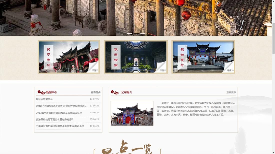 旅游交通网站案例