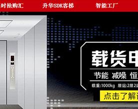 北京升華電梯有限公司