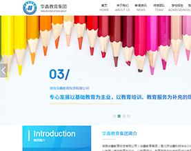 湖南華鑫教育投資有限公司