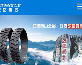 东营市东岳轮胎翻新制品有限公司