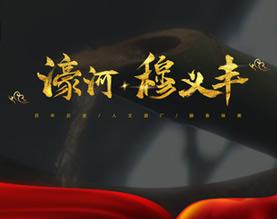 南通濠河酒业有限公司