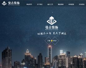 重庆曼古装饰工程有限公司