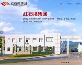 浙江红石梁集团有限公司