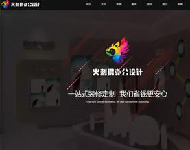 哈尔滨火刺猬装饰工程有限公司
