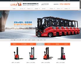 惠州市力愷機械設備有限公司