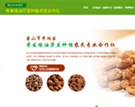 唐山市丰润区奇发缘油莎豆种植农民合作社