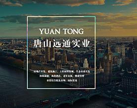 唐山远通建筑工程有限公司