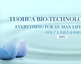 吉林省拓华生物科技有限公司