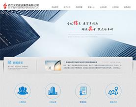 武汉火炬建设集团有限公司