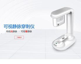 江西晋瑞医疗器械有限公司