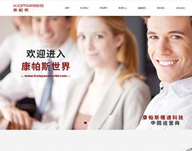台州康帕斯暖通科技有限公司