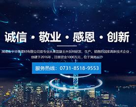 湖南金宇华泰建材有限公司