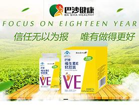 广州市巴沙健康食品有限公司