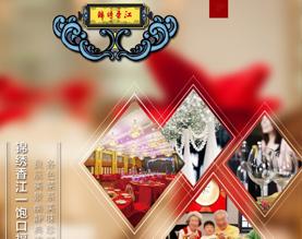 唐山锦绣香江商务酒店