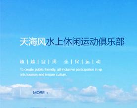 天津天海风水上休闲运动俱乐部有限公司