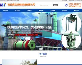 安丘鑫浩机械制造有限公司