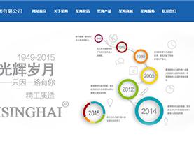 北京星海钢琴集团有限公司