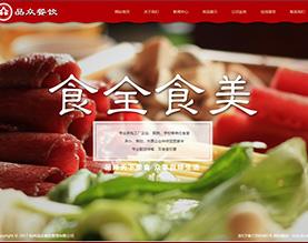 杭州品众餐饮管理有限公司