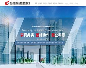 浙江永诚建设工程管理有限公司