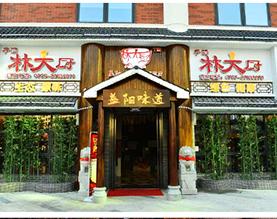 湖南林大厨餐饮管理有限公司
