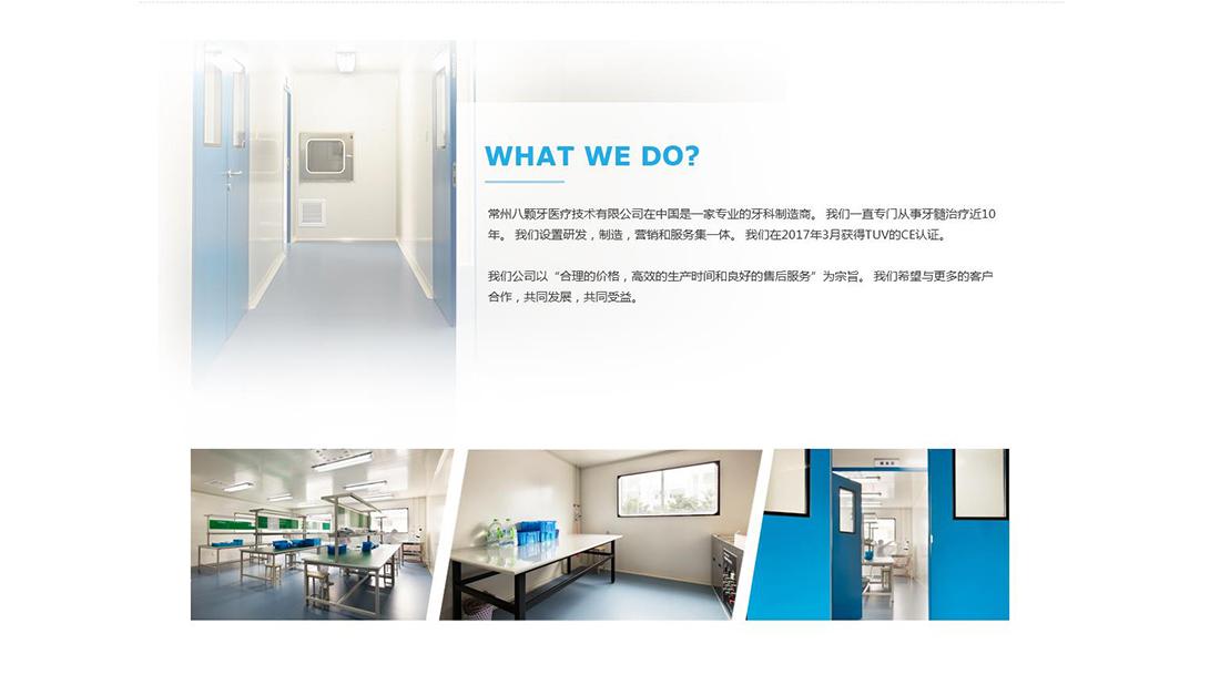 醫療器械網站案例