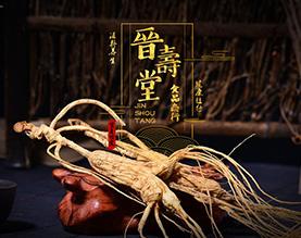 汕頭市晉壽堂食品商行
