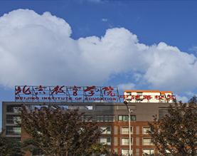 北京教育学院培训中心
