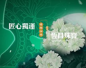 扬州恒昌珠宝有限公司