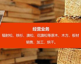 廣西欽州中栩木業有限公司