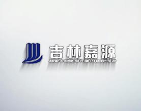 吉林省嘉源建筑工程咨询有限公司