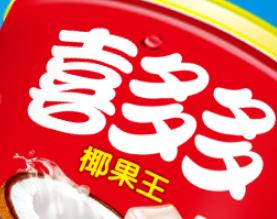 福建省泉州�y喜多多食品有限公司