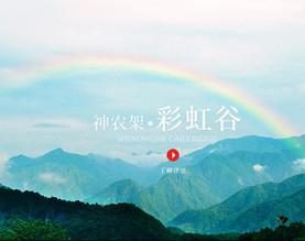 神农架林区荣盛置业旅游开发有限公司