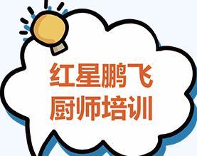 长沙红星鹏飞餐饮小吃培训学校