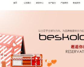 蘇州蓓希顏化妝品股份有限公司