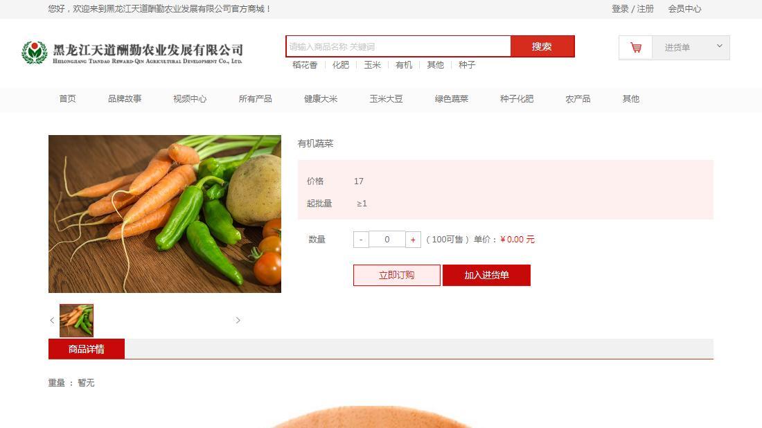 食品餐饮网站案例
