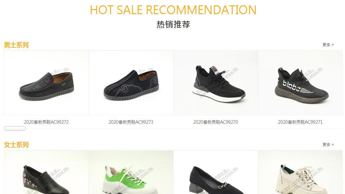 服装鞋帽网站案例
