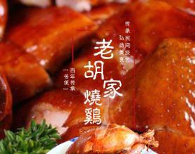 盘锦老胡家食品有限公司