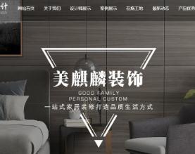北京美麒麟装饰工程有限公司
