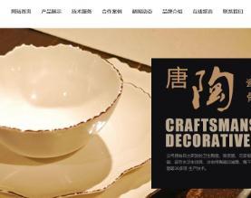 唐山北方瓷都陶瓷集团有限公司