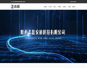 陜西志盈交通科技有限公司