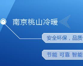 南京桃山冷暖設備有限公司