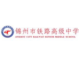 錦州市鐵路高級中學