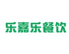 南京樂嘉樂餐飲管理有限公司