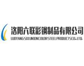 洛陽六聯彩鋼制品有限公司